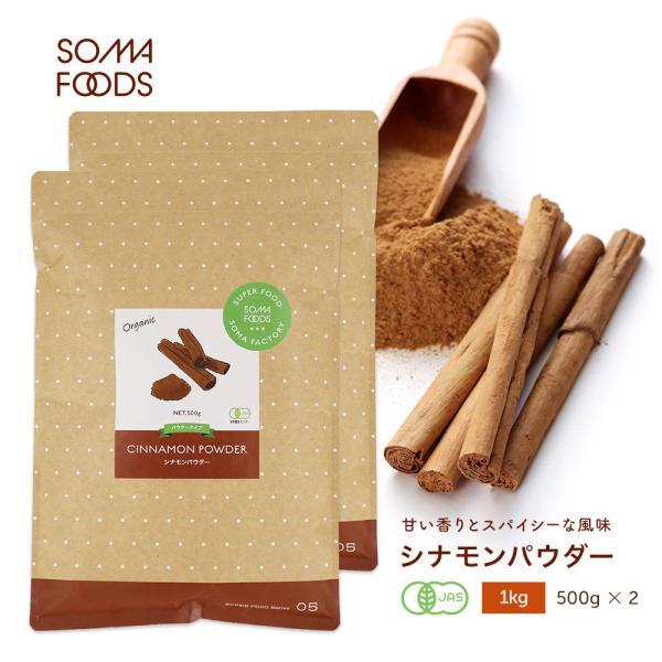 安心の有機JAS認定 オーガニック シナモンパウダー 大容量 1kg (500g × 2袋) セイロン 粉末 無添加 無着色 スーパーフード 美容 栄養 スパイス 香辛料 送料無料