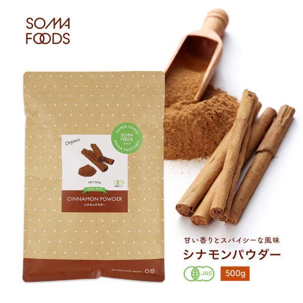 安心の有機JAS認定 オーガニック シナモンパウダー 500g セイロン 粉末 無添加 無着色 スーパーフード 美容 栄養 スパイス 香辛料 サプリ 送料無料