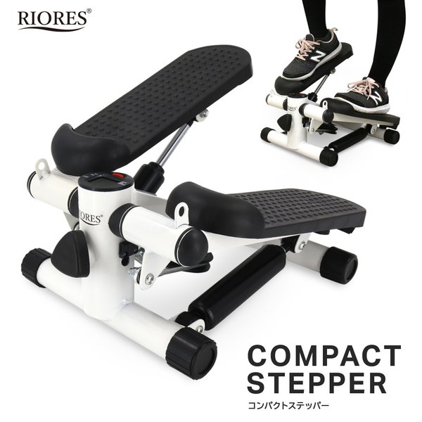 RIORES コンパクトステッパー 家庭用 踏み台昇降 健康器具 フィットネス ステッパー ダイエット 静音 コンパクト 小型 室内運動 巣ごもり 脂肪燃焼 送料無料