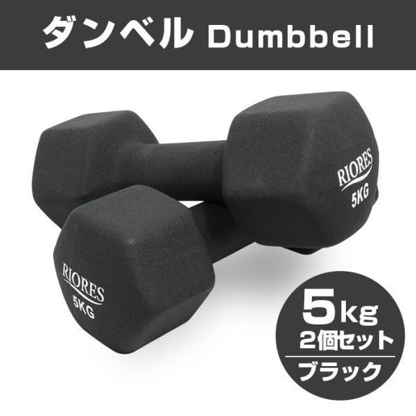 RIORES ダンベル 5kg 2個セット [送料無料] エクササイズ フィットネス ダイエット ストレッチ 鉄アレイ 5キロ 女性 男性