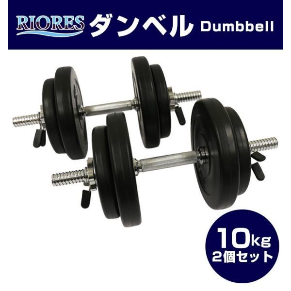 RIORES セメントダンベル 10kg 2個セット [計20kg] 鉄アレイ リオレス トレーニング フィットネス ダイエット ストレッチ 10キロ 筋トレ 送料無料