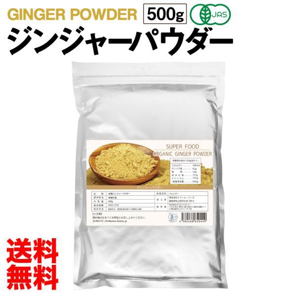安心の有機JAS認定 オーガニック ジンジャーパウダー 500g 生姜 パウダー 粉末 無添加 無着色 スーパーフード 美容 栄養 香辛料 スパイス 送料無料