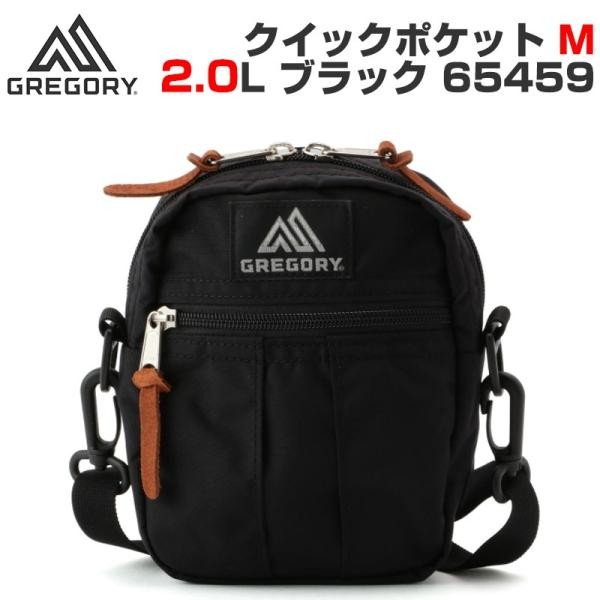 5b30d852891f グレゴリー クイックポケット M Gregory QUICKPOCKET M ブラック 黒 65459 バッグ リュック リュックサック バックパック