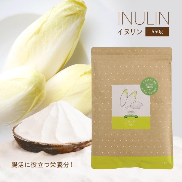イヌリン 550g イヌリア 菊芋 粉末 水溶性 食物繊維 サプリメント サプリ 天然 送料無料