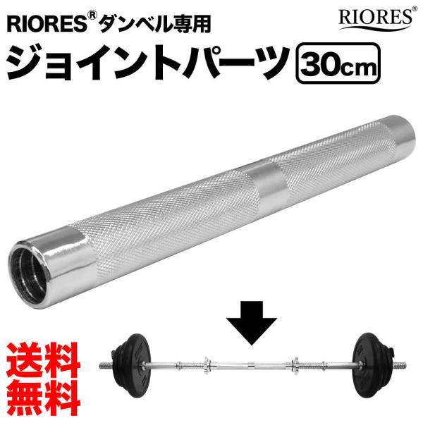 RIORES ダンベル 連結用 ジョイント パーツ 30cm ダンベル 適合シャフト径 25mm バーベル ウエイト ウェイト 自宅 筋トレ トレーニング 器具 変換 送料無料