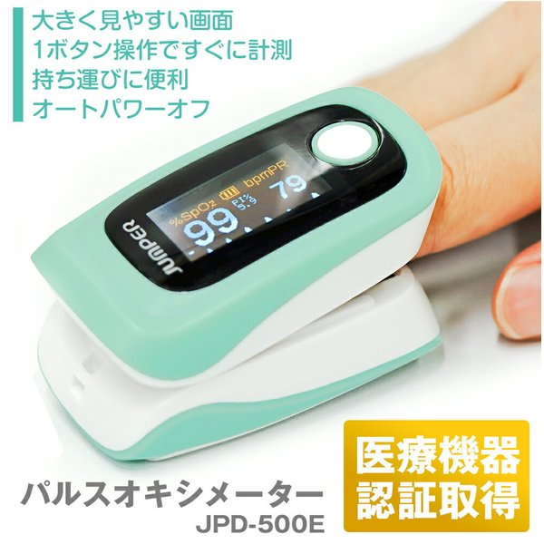安心の医療機器認証取得済み製品/1年保証 血中酸素濃度計 パルスオキシメーター 心拍計 脈拍 酸素飽和度メーター ちゃいなび JPD-500E 送料無料