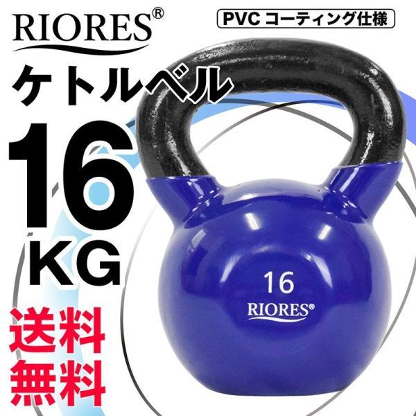 RIORES リオレス ケトルベル 16kg ダンベル PVCコーティング 16キロ フィットネス トレーニング エクササイズ プレゼント ダイエット ギフト 在宅 送料無料