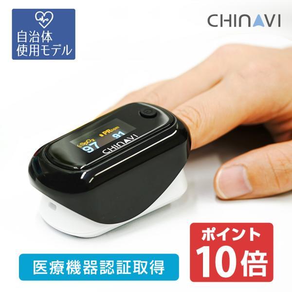 神奈川県健康医療局使用モデル 安心の医療機器認証取得済み製品/6ヵ月保証※血中酸素濃度計 ちゃいなび パルスオキシメーター 健康管理 MD300CN350 送料無料