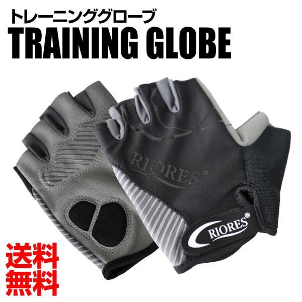 トレーニンググローブSML3サイズ グローブ手袋1色ブラックグレー黒灰色筋トレトレーニング筋力トレーニングあすつくRIORES