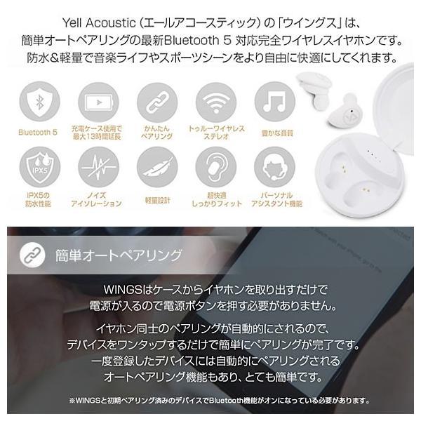 ワイヤレス イヤホン AT11691【6911】Bluetooth Yell Acoustic Wings IPX5 防水 両耳 通話可能 超軽量 ホワイト ロア・インターナショナル【宅配便送料無料】