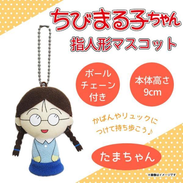 ちびまる子ちゃん フィンガーパペット 指人形 たまちゃん  2774 指人形マスコット さくらももこ キャラクター グッズ 内藤デザイン 定形外郵便発送