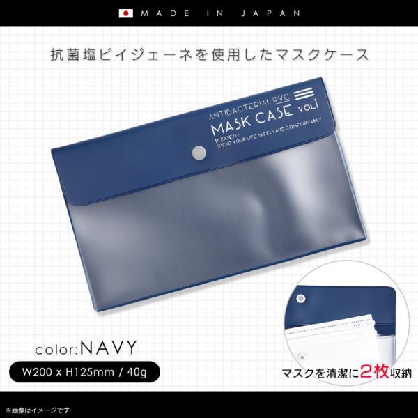 マスクケース 抗菌 日本製 持ち運び  FMA-0104 4596 抗菌マスクケース イジェーネ 抗菌素材 軽量 携帯 収納 クリアケース ネイビー ファイン