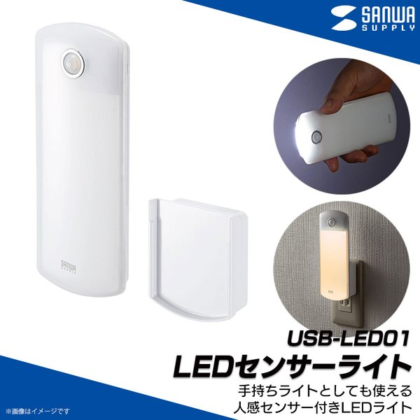 LEDセンサーライト 人感センサー USB-LED01 0947  コンセント 玄関 人感 自動点灯 足元灯 非常灯 フットライト 屋内用 サンワサプライ 宅配便配送