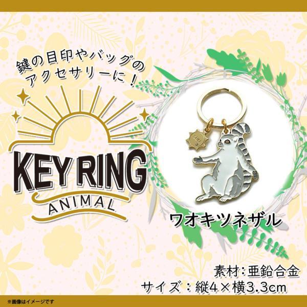 キーリング 鍵 かわいい アニマル 動物 ワオキツネザル Z0125/KH 5600 バッグチャーム キーホルダー キーチャーム ワールド商事