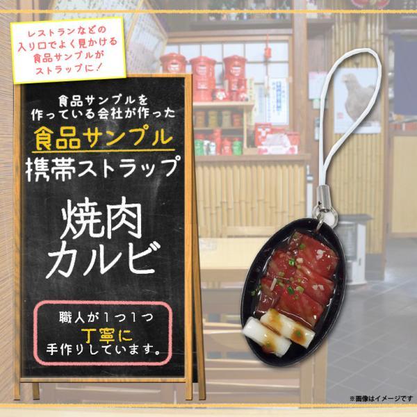 スマホストラップ 携帯ストラップ 食品サンプルストラップ 焼肉カルビ 7157 定食屋シリーズ 中華 日本製 職人 マスコット 末武サンプル