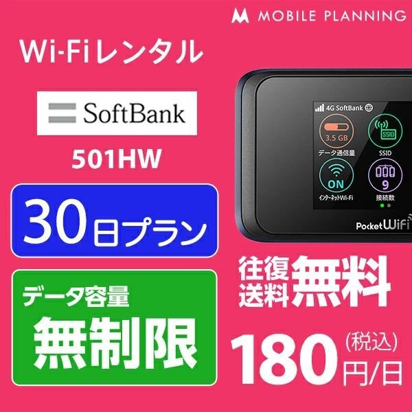 WiFi レンタル 無制限/月 国内 30日間 ソフトバンク Wi-Fi ポケットWiFi 501HW 往復送料無料 1ヶ月 プラン|mobile-p