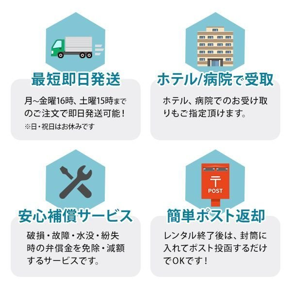 WiFi レンタル 無制限/月 国内 30日間 ソフトバンク Wi-Fi ポケットWiFi 501HW 往復送料無料 1ヶ月 プラン|mobile-p|06