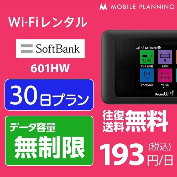 WiFi レンタル 無制限/月 国内 30日間 ソフトバンク Wi-Fi ポケットWiFi 601HW 往復送料無料 1ヵ月 プランの画像