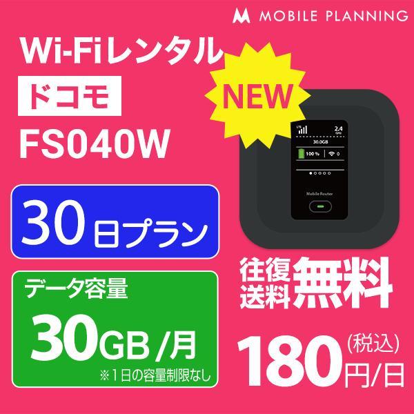 WiFi レンタル 25GB/月 国内 30日間 ドコモ Wi-Fi ポケットWiFi FS030W 往復送料無料 1ヶ月プランの画像
