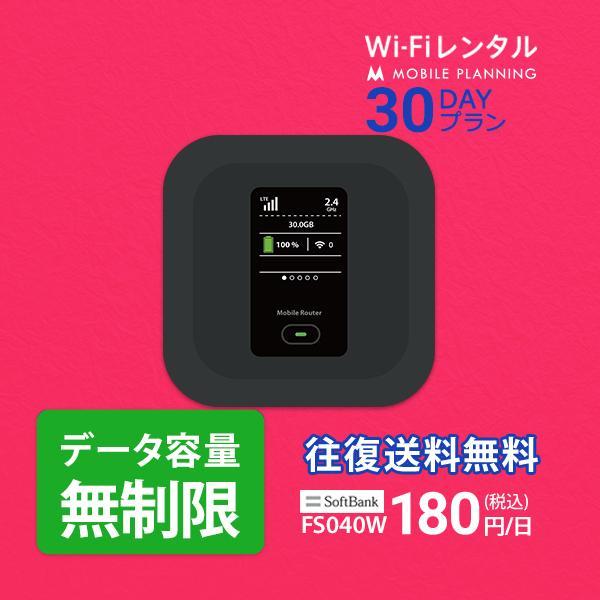 WiFi レンタル 無制限 国内 30日間 ソフトバンク Wi-Fi ポケットWiFi FS030W 往復送料無料 1ヶ月 プランの画像