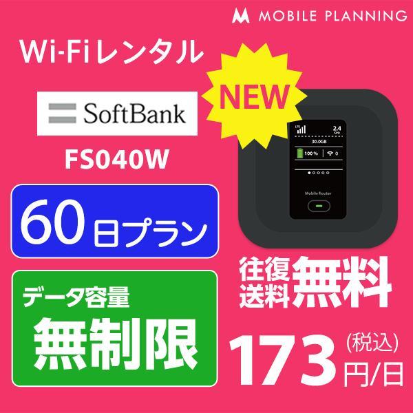 WiFi レンタル 無制限 国内 60日間 ソフトバンク Wi-Fi ポケットWiFi FS030W 往復送料無料 2ヶ月 プランの画像