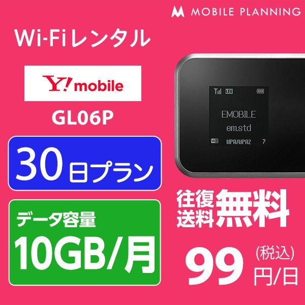 WiFi レンタル 10GB/月 国内 ワイモバイル Wi-Fi Pocket WiFi GL06P 1ヶ月 30日 往復送料無料 ポケットwifiレンタルの画像