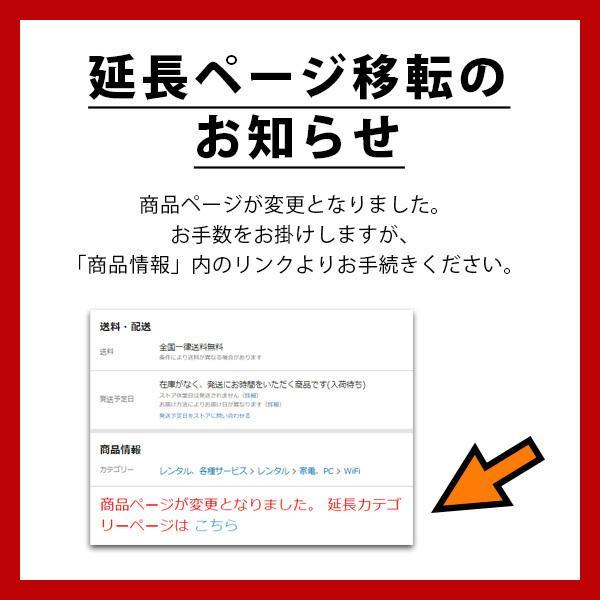 FS030W 延長専用  WiFi レンタル 国内 延長+安心補償 30日プランの画像