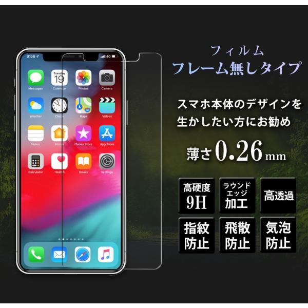 ガラスフィルム iPhone XR iPhone XS Max 強化 ガラスフィルム iPhoneXS  iPhone 8 7 Plus X 保護フィルムiPhone6s SE 100 ポイント消化|mobilebatteryampere|05