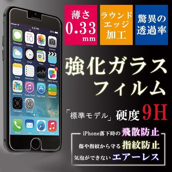 強化ガラスフィルム スマホ用 AQUOS arrows ZenFone apple watch Huawei 表面硬度9H 液晶保護シート 指紋防止 キズ防止 衝撃吸収