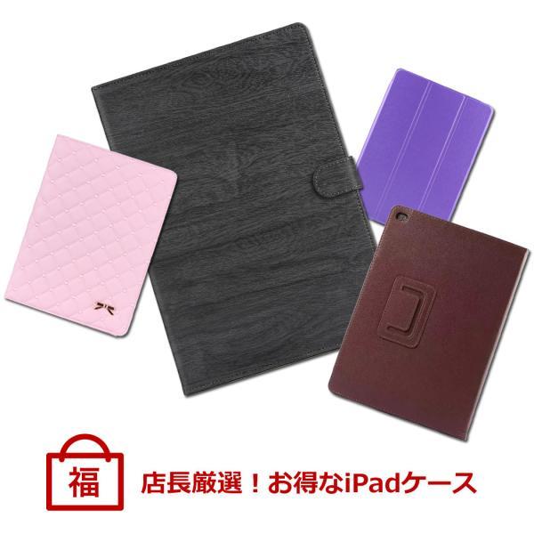 2021年福袋タブレットケースハード手帳型ソフトiPadPro9.7ケースカバーiPadAir2mini4mini2mini3タ