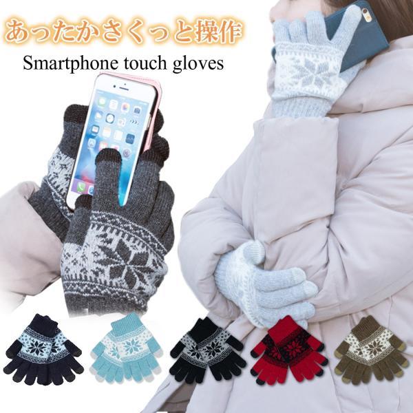 スマホ手袋 メンズ レディース スマホ用 ノルディック柄 ニット グローブ 冬 男性 紳士 用 防寒