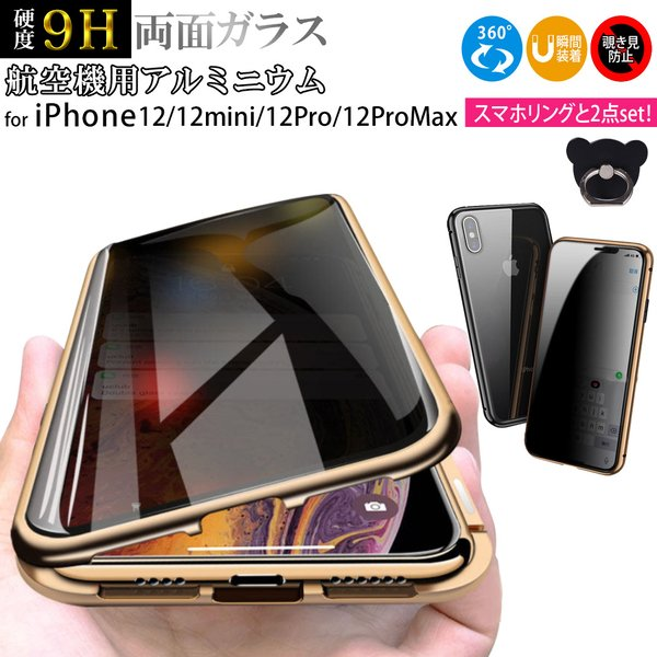 iPhone11 ケース スマホ iPhone11 Pro Max 9H 全面保護 リング付き 2点セット iPhone XS Max XR XS X  8 7 耐衝撃