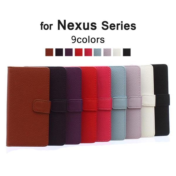 Nexus5 Nexus6 手帳型ケース Android スマートフォン スマホカバー カード入れ スタンド かわいい おしゃれ シンプル 無地 フリップ式 ダイアリー型