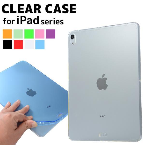 iPad Air 2019 ケース iPad Pro 11 10.5 9.7 カバー 2018 2017 mini4 Air 2 mini2 第6世代 軽量 スリム タブレットカバー クリア|mobilebatteryampere