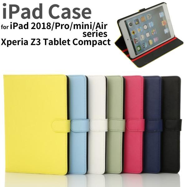 iPad ケース 第6世代 iPad 2018 2017 ケース カバー mini Air 2 pro 9.7 mini2 ipadmini4 アイパッドエアー2 mini3 液晶保護フィルム+タッチペン3点セット
