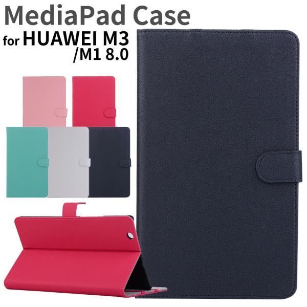 Media Pad M1 8.0 ケース Y!mobile 403HW カバー 手帳型 ファーウェイ メディアパッド 軽量 スリム タブレットカバー おしゃれ かわいい レザー