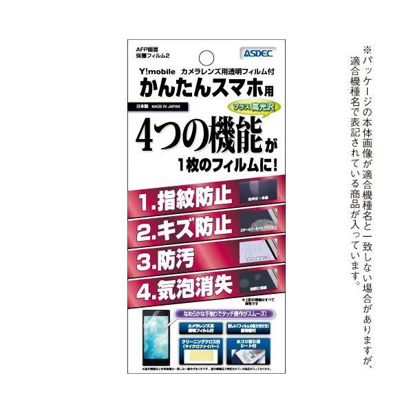 Y!mobile かんたんスマホ AFP液晶保護フィルム2 指紋防止 自己防止 防汚 気泡消失 ASDEC アスデック AHG-705KC|mobilefilm|02