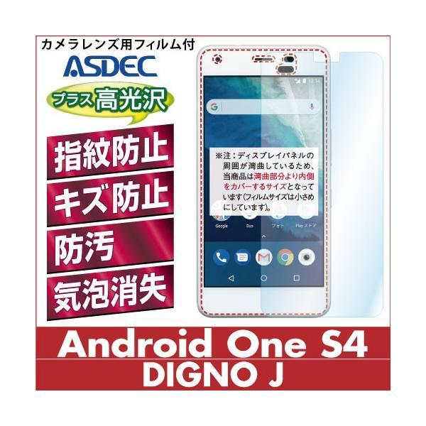 Android One S4 / DIGNO J 704KC AFP液晶保護フィルム2 指紋防止 自己防止 防汚 気泡消失 ASDEC アスデック AHG-AOS4|mobilefilm