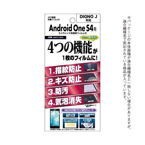 Android One S4 / DIGNO J 704KC AFP液晶保護フィルム2 指紋防止 自己防止 防汚 気泡消失 ASDEC アスデック AHG-AOS4|mobilefilm|02