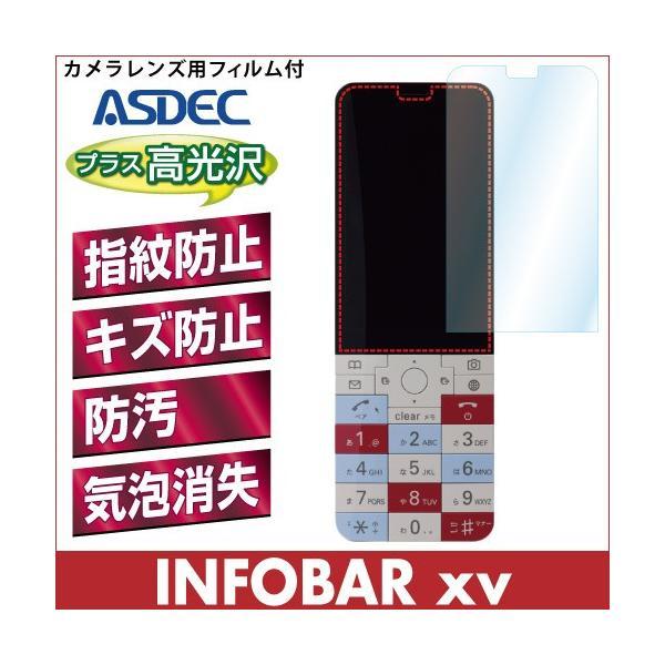 INFOBAR xv AFP液晶保護フィルム2 極薄タイプ 指紋防止 キズ防止 防汚 気泡消失 ASDEC アスデック AHG-KYX31G|mobilefilm