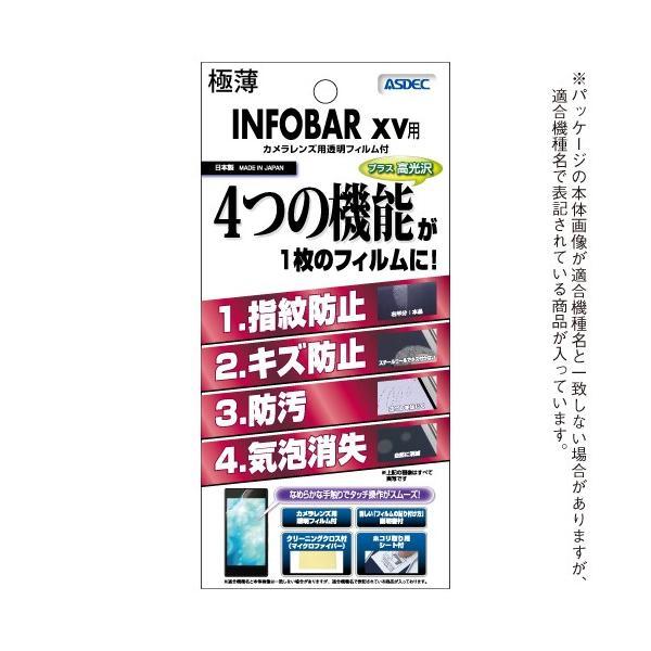 INFOBAR xv AFP液晶保護フィルム2 極薄タイプ 指紋防止 キズ防止 防汚 気泡消失 ASDEC アスデック AHG-KYX31G|mobilefilm|02
