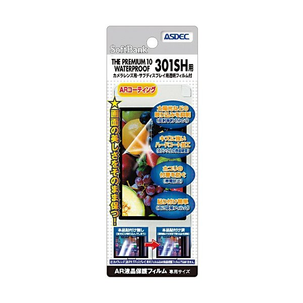 SoftBank THE PREMIUM10 301SH AR液晶保護フィルム 映り込み抑制 高透明度 携帯電話 ASDEC アスデック AR-301SH|mobilefilm|02