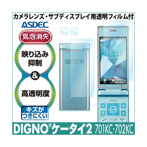 DIGNOケータイ2 ソフトバンク 701KC ワイモバイル 702KC AR液晶保護フィルム2 映り込み抑制 高透明度 携帯電話 ASDEC アスデック AR-701KC|mobilefilm