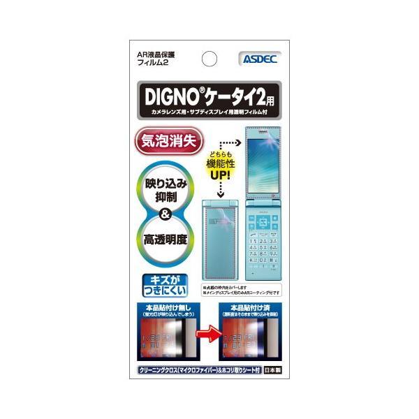 DIGNOケータイ2 ソフトバンク 701KC ワイモバイル 702KC AR液晶保護フィルム2 映り込み抑制 高透明度 携帯電話 ASDEC アスデック AR-701KC|mobilefilm|02