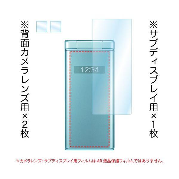 DIGNOケータイ2 ソフトバンク 701KC ワイモバイル 702KC AR液晶保護フィルム2 映り込み抑制 高透明度 携帯電話 ASDEC アスデック AR-701KC|mobilefilm|03