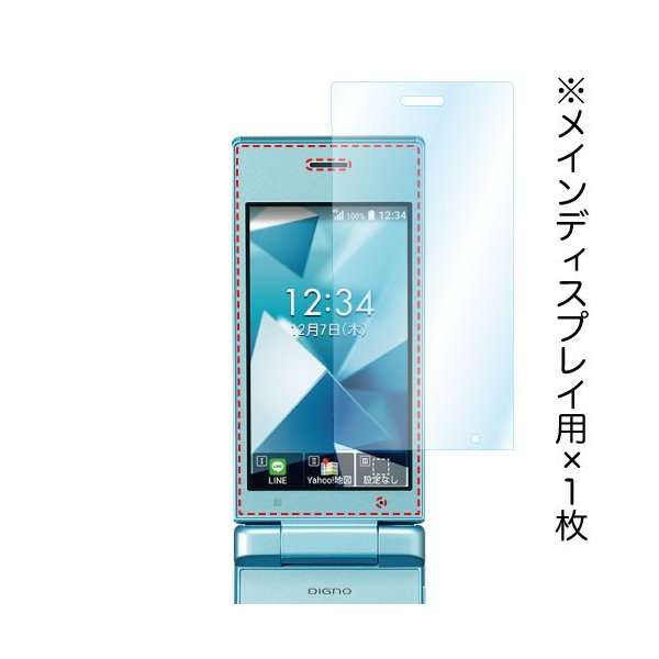 DIGNOケータイ2 ソフトバンク 701KC ワイモバイル 702KC AR液晶保護フィルム2 映り込み抑制 高透明度 携帯電話 ASDEC アスデック AR-701KC|mobilefilm|04