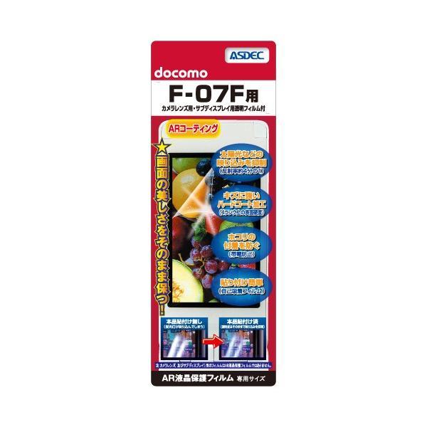 docomo F-07F AR液晶保護フィルム 映り込み抑制 高透明度 携帯電話 ASDEC アスデック AR-F07F|mobilefilm|02