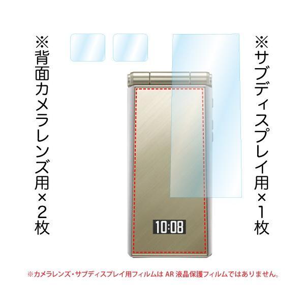 docomo F-07F AR液晶保護フィルム 映り込み抑制 高透明度 携帯電話 ASDEC アスデック AR-F07F|mobilefilm|04