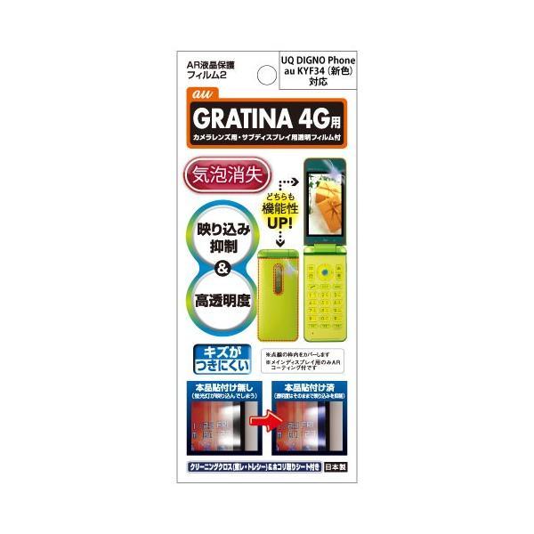 au GRATINA 4G / UQmobile DIGNO Phone AR液晶保護フィルム2 映り込み抑制 高透明度 気泡消失 携帯電話 ASDEC アスデック AR-KYF31|mobilefilm|02