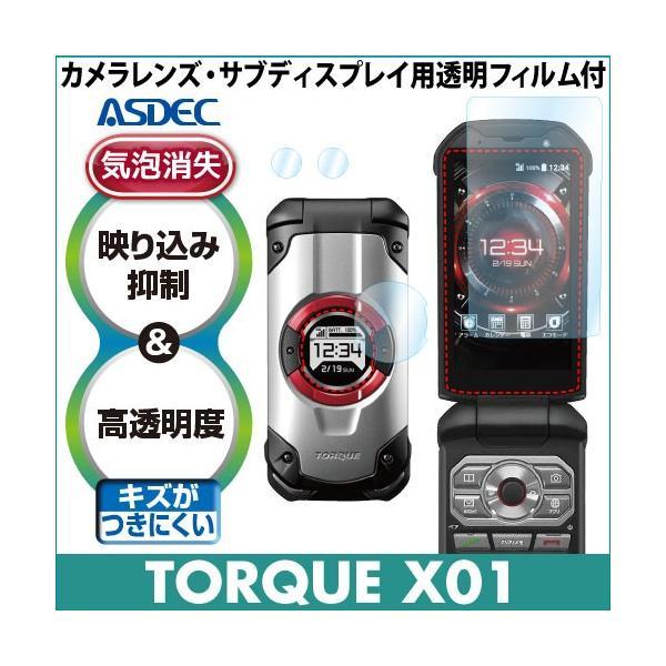 TORQUE X01 AR液晶保護フィルム2 映り込み抑制 高透明度 気泡消失 携帯電話 ASDEC アスデック AR-KYF33|mobilefilm